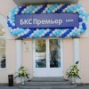 потом ещё банк красноярск бкс инвестиционный банк
