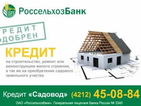 как взять кредит на строительство дома в россельхозбанке многодетной семье